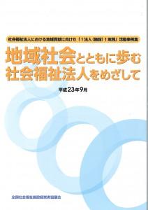 地域貢献に向けた活動事例集(平成23年)