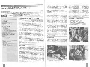 社会福祉法人における地域貢献に向けた「1法人(施設)1実践」活動事例集(平成23年)