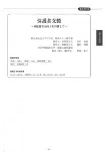 東京都保育研究大会