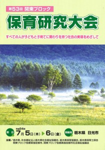 関東ブロック:保育研究大会(平成24年)