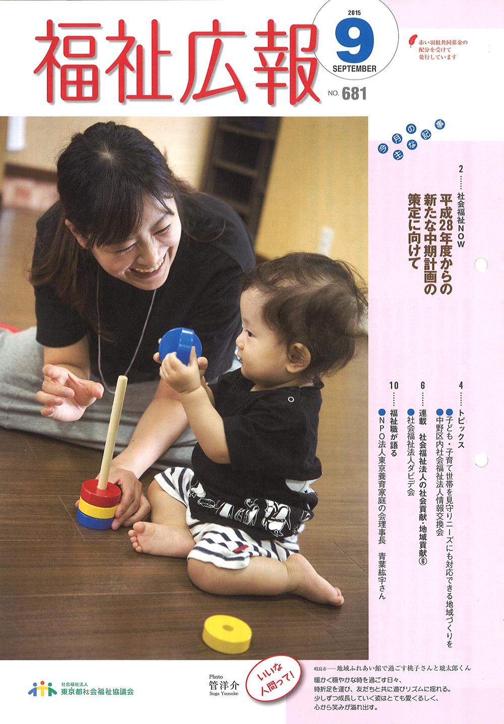 福祉広報9月号掲載