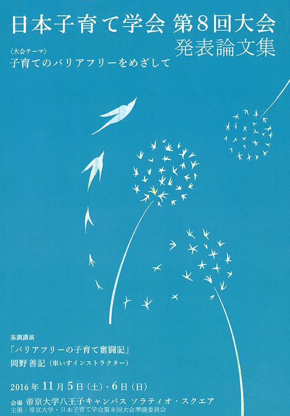 日本子育て学会