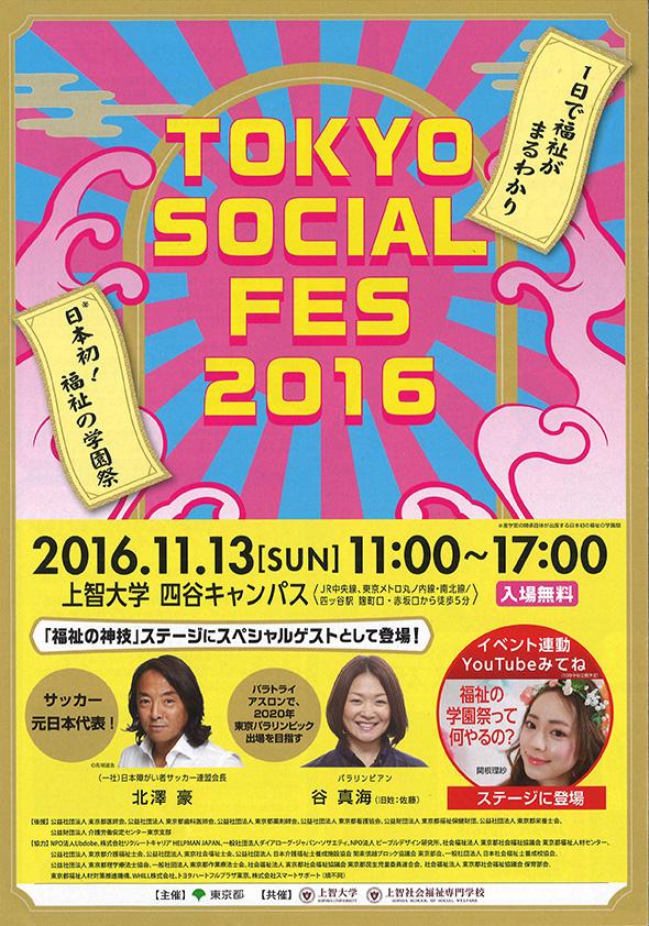 福祉フェスティバル