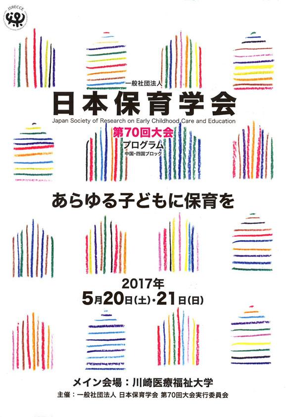 日本保育学会
