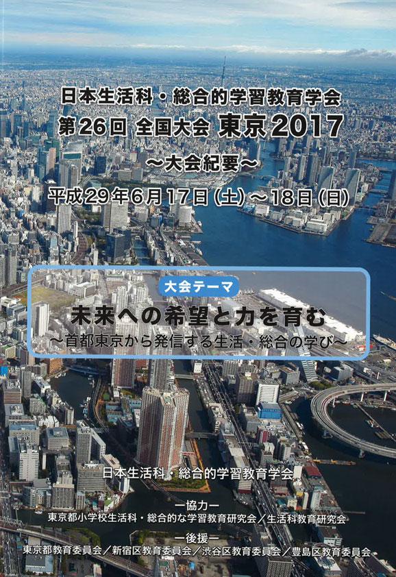日本生活科総合