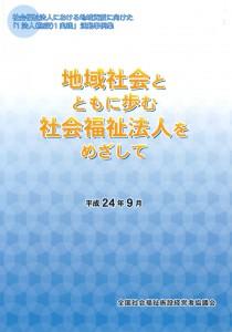全国社会福祉施設経営者協議会(経営協)・地域貢献に向けた活動事例集(平成24年)
