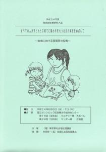 東京都保育研究大会・平成24年