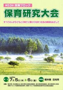 東京都保育研究大会・関東ブロック:保育研究大会(平成24年)