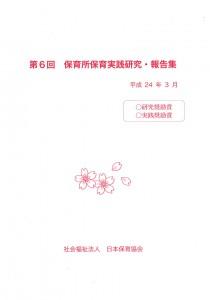 保育所保育実践研究・第6回(平成24年)
