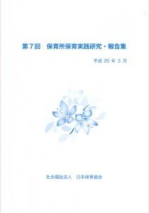 保育所保育実践研究・第7回(平成25年)