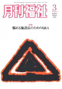 月刊福祉・第6回(2012年)