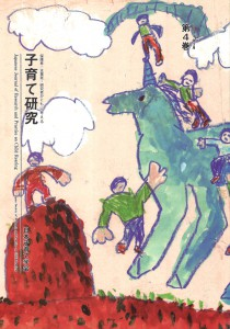 日本子育て学会・子育て研究第4巻