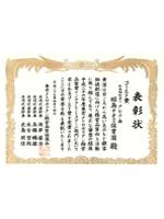 東京メトロポリタン経営品質協議会 経営品質ゴールド受賞
