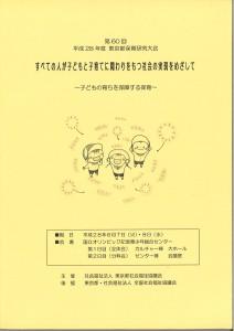 東京都保育研究大会掲載