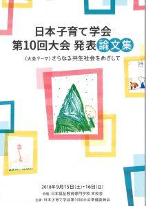 日本子育て学会で発表してきました