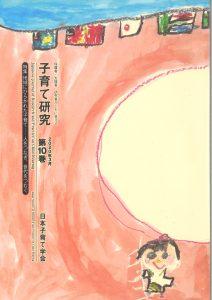 日本子育て学会 子育て研究