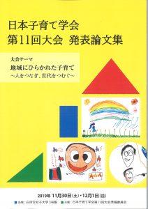 日本子育て学会で職員2人が発表をしてきました。