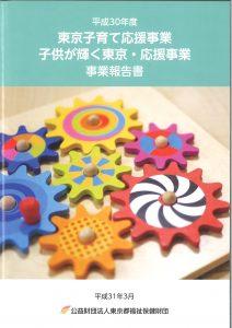 東京子育て応援事業 子供が輝く東京・応援事業 事業報告書