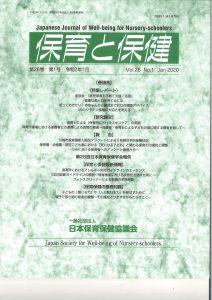 日本保育保健協議会 「保育と保健」