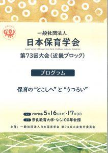 第73回 日本保育学会
