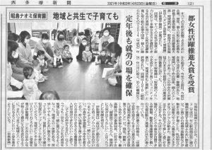 新聞に掲載されました!!