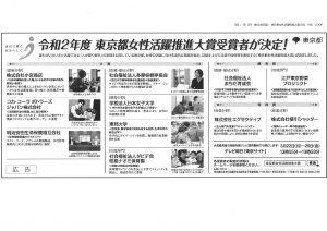 日経新聞に掲載されます!!