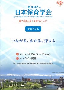 日本保育学会74回大会へ参加しました。