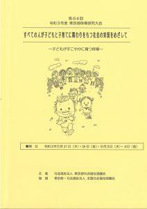 第64回 令和3年度 東京都保育研究大会にて発表しました!