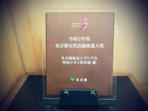 東京都女性活躍推進大賞 受賞しました!
