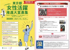 東京都女性活躍推進大賞 募集パンフレットに掲載されました!