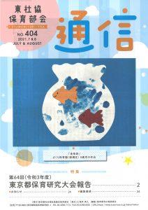 第64回東京都保育研究大会 実践発表